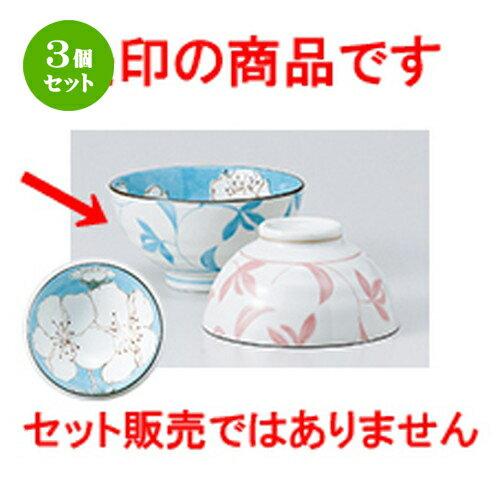 3個セット ☆ 飯椀 ☆ 日本桜中平ブルー [ 11.5 x 6.2cm ]