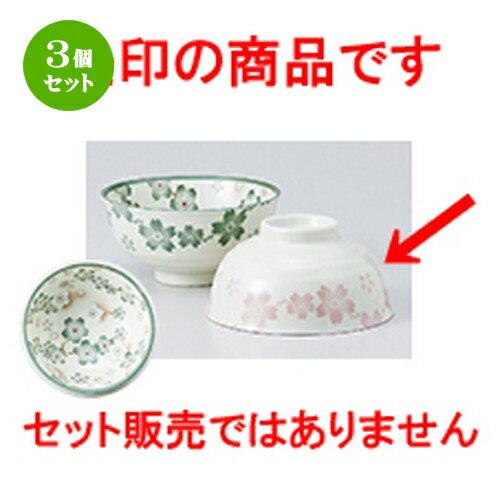 3個セット ☆ 飯椀 ☆ 花言葉中平ピンク [ 11.5 x 6.2cm ]