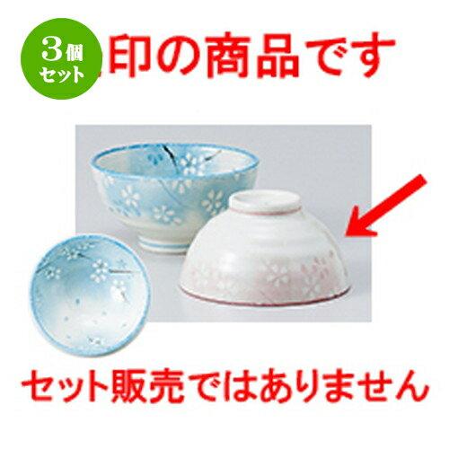 3個セット ☆ 飯椀 ☆ 花舞丸碗中平ピンク [ 11.5 x 6.2cm ]
