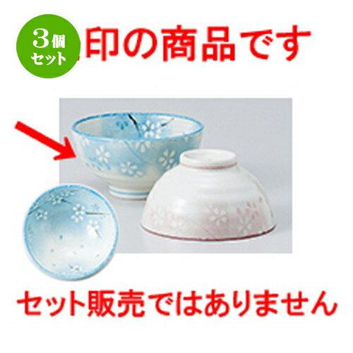3個セット ☆ 飯椀 ☆ 花舞丸碗大平ブルー [ 12 x 6.5cm ]