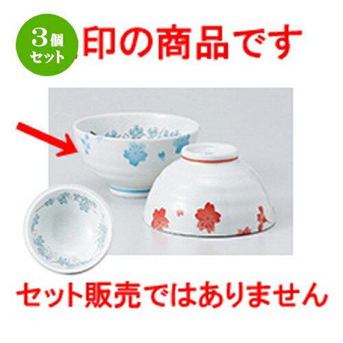 3個セット ☆ 飯椀 ☆ 千年桜丸碗ブルー [ 11.5 x 6.2cm ]