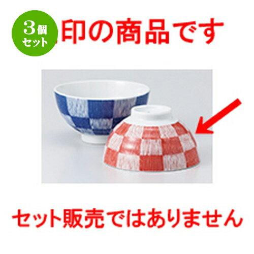 3個セット ☆ 飯椀 ☆ 市松十草 赤 飯碗 中[ 11.3 x 6cm ]