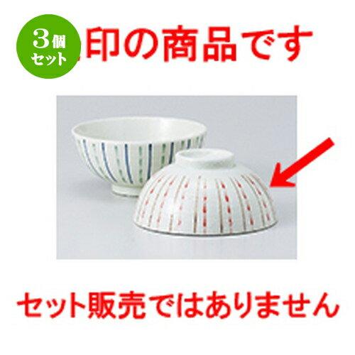 3個セット ☆ 飯椀 ☆ 破線十草(赤)中平 [ 11.5 x 5.3cm ]