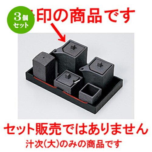 3個セット☆ カスター ☆ いぶし黒角型汁次(大) [ 5.5 x 5.5 x 9.2cm ・ 160cc ]