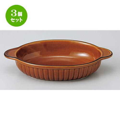 3個セット☆ オーブン食器 ☆ アメ釉小判グラタン [ 23 x 14 x 4cm ]