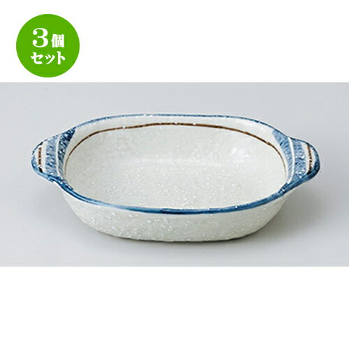3個セット ☆ オーブン食器 ☆ グラタン雪ライン [ 17.5 x 11.5 x 3.2cm ]