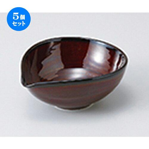 5個セット☆ 小鉢 ☆ うるし釉片口小鉢 [ 12.8 x 11 x 5cm ]