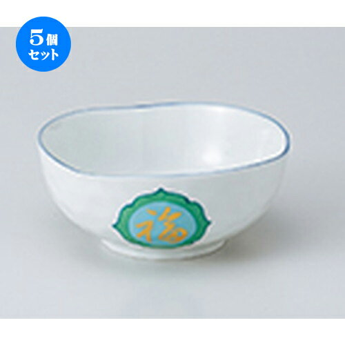 5個セット☆ 小鉢 ☆ ヒワ福禄寿3.6小鉢 [ 10.5 x 4cm ]