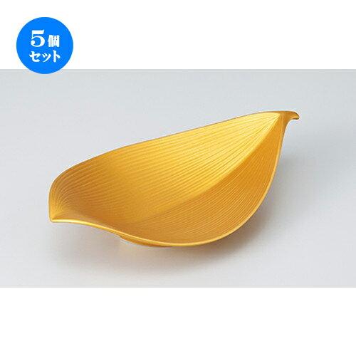 5個セット☆ 向付特選 ☆ 金彩葉型向付 [ 26 x 16 x 6cm ]