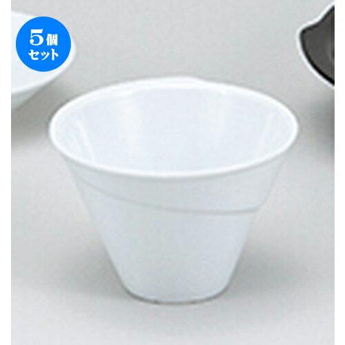 5個セット☆ 洋陶オープン ☆ ジラーレ トールボール(ホワイト) [ 12.4 x 8.7cm ]
