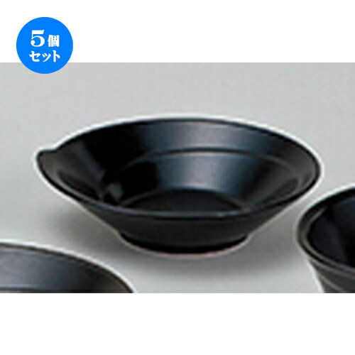 5個セット☆ 洋陶オープン ☆ ジラーレ 14cmボール(ブラック) [ 14 x 3.5cm ]