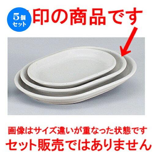 5個セット☆ 洋陶オープン ☆ ギャラクシー 31.5cmプラター [ 31.8 x 22 x 3.7cm ] 【 レストラン ホテル 洋食器 飲食店 業務用 】