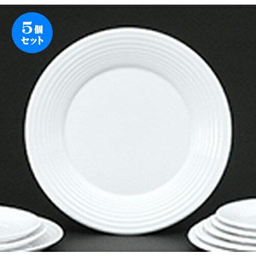 5個セット☆ 洋陶オープン ☆ アルバ 19.5cmリムプレート [ 19.5 x 2.1cm ] 【 レストラン ホテル 洋食器 飲食店 業務用 】