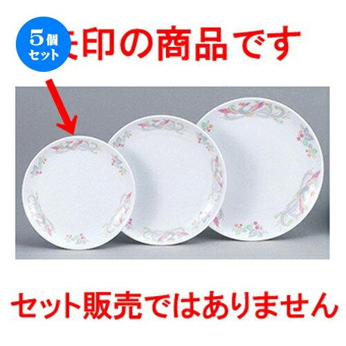 5個セット☆ 中華オープン ☆ 紅鳳華(強化) 61/2吋メタ皿 [ 16.5 x 2cm ]