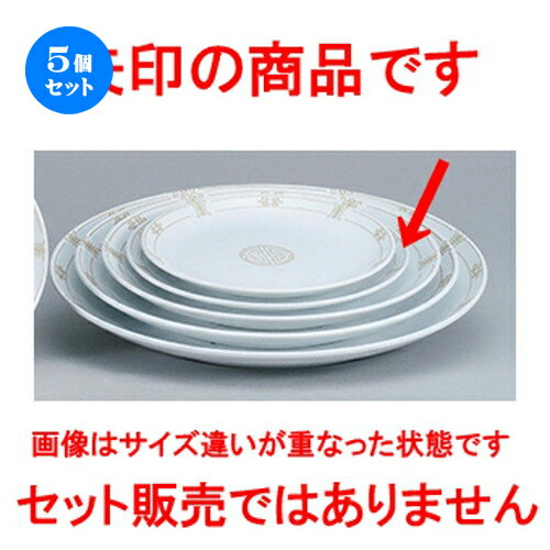5個セット☆ 中華オープン ☆ 珠洛(強化) 10吋メタ皿 [ 25.8 x 2.5cm ] 【 中華 ラーメン ホテル 飲食店 業務用 】