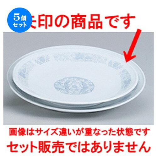 5個セット☆ 中華オープン ☆ 四川鳳凰 9.0皿 [ 28.1cm ] 【 中華 ラーメン ホテル 飲食店 業務用 】