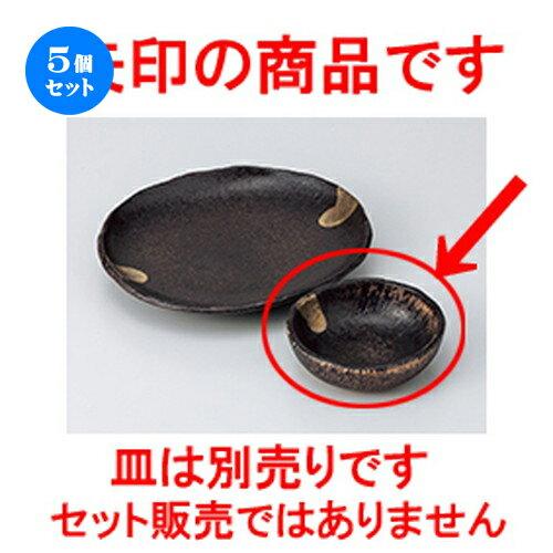 5個セット☆ 天皿 ☆南蛮金彩とんすい(松花堂兼用) [ 11.7 x 3.8cm ]