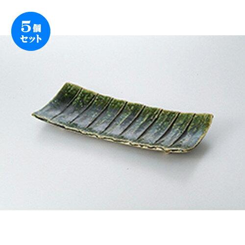 5個セット☆ 盛込皿 ☆ (手造り)織部ソギまな板皿  [ 36 x 15.6 x 4.6cm ]