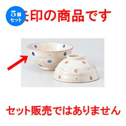 5個セット☆ 飯椀 ☆ くるくる大平(青) [ 11.9 x 5.8cm ]