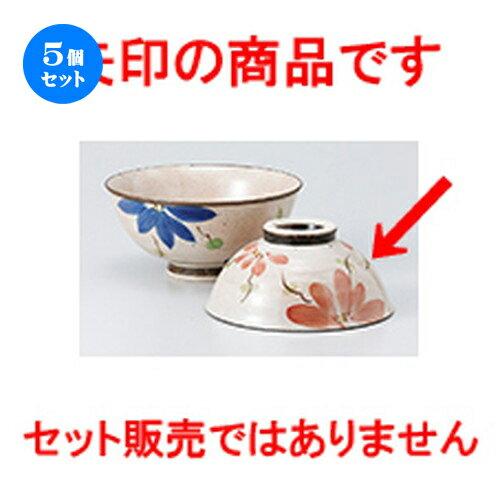 5個セット☆ 飯椀 ☆ ベストフラワー飯碗(小)(赤) [ 12.2 x 5.2cm ]