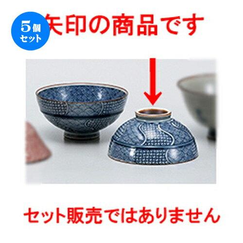 5個セット☆ 有田焼飯椀 ☆ 地紋織 茶付(小) [ 11.2 x 5.4cm ]