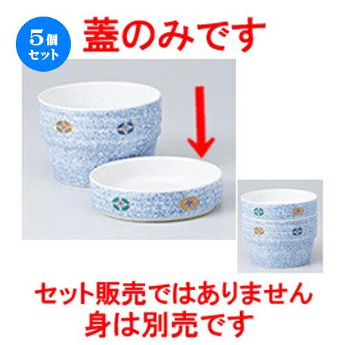5個セット☆ 飯器 ☆ 丸紋飯器多用蓋 [ 10.8 x 2.7cm ]