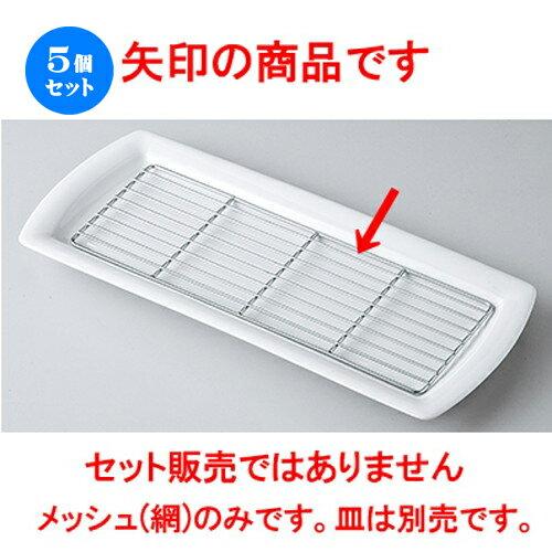 5個セット☆ モダンスタイル ☆ オイルメッシュ長角 [ 29.5 x 11.0 x 0.5cm ]