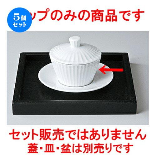5個セット☆ モダンスタイル ☆ SFカップM [ 8 x 4.3cm ・ 120cc ]
