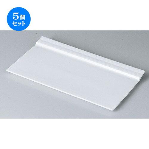 5個セット☆ モダンスタイル ☆ 白磁KILT 27cm長角トレー [ 27.8 x 14.7 x 2cm ]