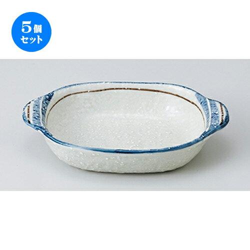 5個セット ☆ オーブン食器 ☆ グラタン雪ライン [ 17.5 x 11.5 x 3.2cm ]