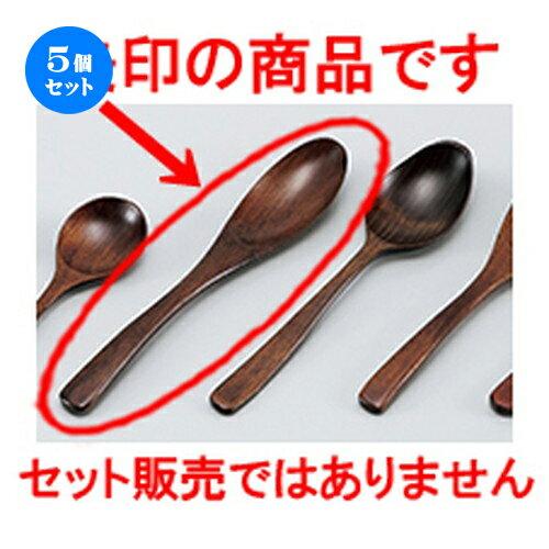 5個セット☆ 会津漆器 ☆ 木製食洗 なめらかスプーン [ 19.7 x 3.cm ]
