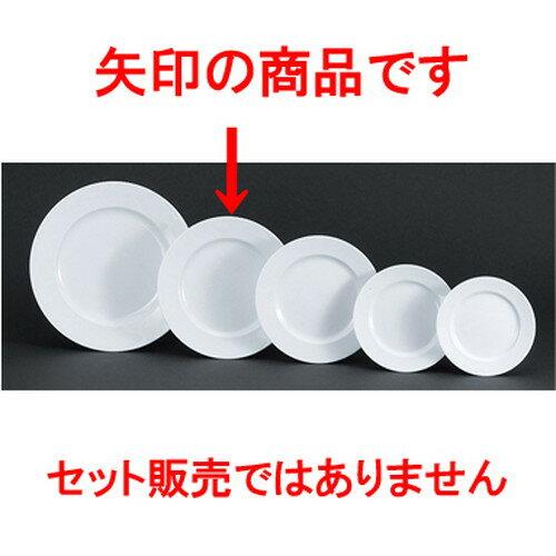 10個セット☆ 洋陶オープン ☆ プラージュ 25.5cmリムプレート [ 25.6 x 2.7cm ]