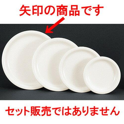 10個セット ☆ 洋陶オープン ☆ ボーンセラム  25cmディナー皿 [ 25 x 2.5cm ]