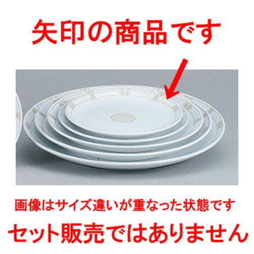 10個セット☆ 中華オープン ☆ 珠洛(強化) 9吋メタ皿 [ 23.5 x 2.5cm ]