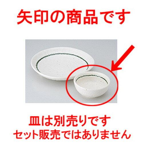 10個セット☆ 天皿 ☆織部ライン呑水 [ 11 x 4.4cm ]