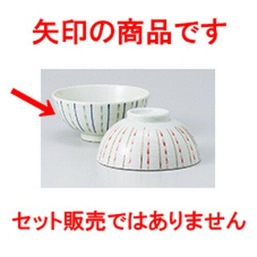 3個セット ☆ 飯椀 ☆ 破線十草(青)中平 [ 11.5 x 5.3cm ]