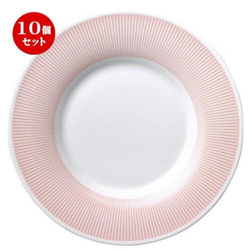 10個セット ☆ 大皿 ☆ ロゼ ピンク 25.5cm プレート [  D 25.6 x H 2.7cm ]