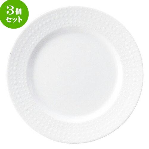 3個セット☆ 中皿 ☆ ペルル ホワイト 23cm リムプレート [  D 23 x H 2.3cm ] 【 飲食店 レストラン ホテル カフェ 洋食器 業務用 白 ホワイト おしゃれ 】