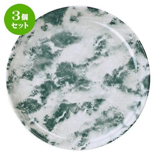 3個セット☆ 大皿 ☆ マーブル グリーン オニックス 27.5cm クープ皿 [  D 27.8 x H 3.2cm ]