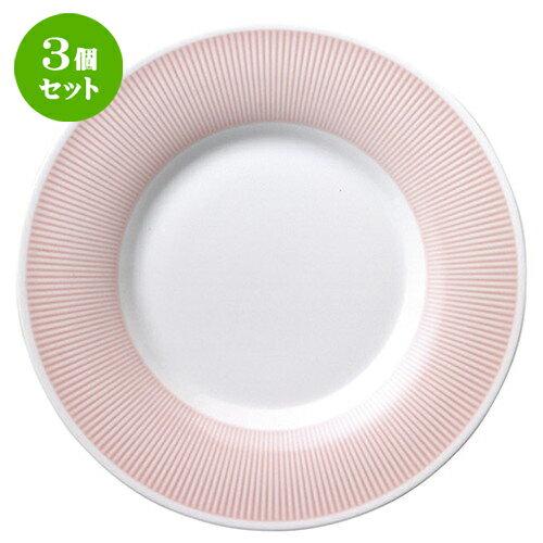 3個セット☆ 中皿 ☆ ロゼ ピンク 23.5cm プレート [  D 23.5 x H 2.5cm ]