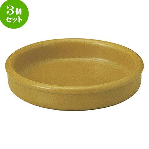 3個セット☆ 耐熱陶器 ☆ タパスクラシック グロス アンバー 15.5cm タパス [  D 15.5 x H 3.9cm ]