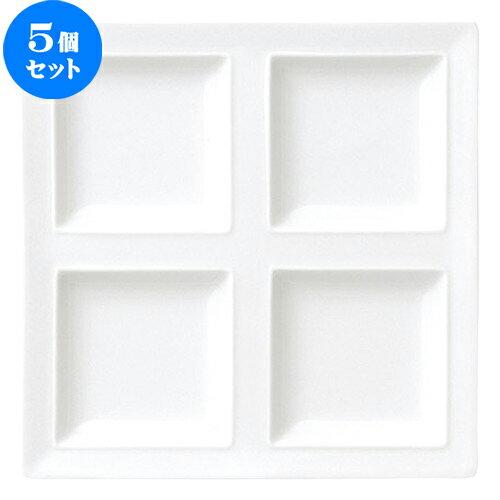 5個セット☆ 仕切皿 ☆ モンターニュ スクエアー4連菜 [  D 22.8 x H 2.2cm ]