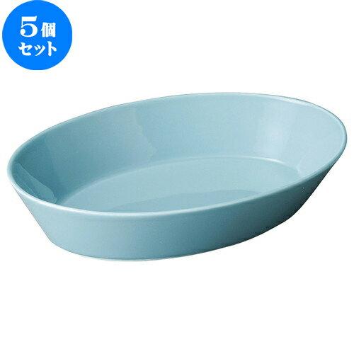 5個セット☆ 楕円皿 ☆ パシオン シーサイドブルー 22cm ベーカー [ L 22.2 x S 16.2 x H 4.3cm ]