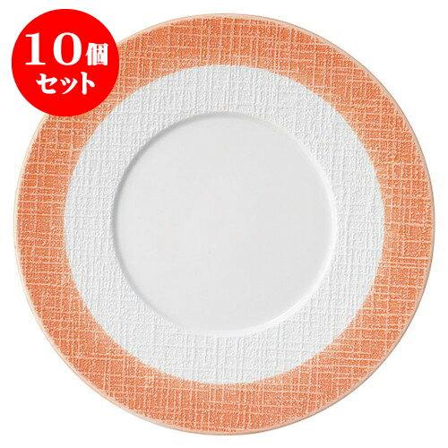 10個セット テラ オレンジライン 27cmディナー [D27 X H2.5cm]   大皿 プレート ビック パーティ 人気 おすすめ 食器 洋食器 業務用 飲食店 カフェ うつわ 器 おしゃれ かわいい ギフト プレゼント 引き出物 誕生日 贈り物 贈答品