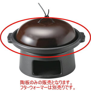 5個セット健康鍋8.0陶板(身)(黒)[L24XS21.6XH3.3cm]洋食器モダンレストランウェディングバーカフェ飲食店業務用