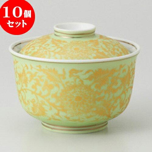 10個セット ☆ 蓋物 ☆ 金欄手(ヒワ) 菓子碗 [ 12.2 x 9.7cm 410g ]