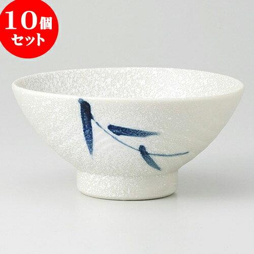 10個セット  ☆ 茶碗 ☆ オレンジマット 大平 [ 12.5 x 6cm 246g ]