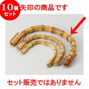 10個セット ☆ 土瓶 ☆ 竹根ツル 8合用 [ (9寸)幅 約13c...