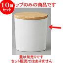 10個セット ☆ カフェスタイル ☆ 白キャニスター 小判型(大) [...