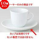 10個セット ☆ 洋陶オープン ☆ ウルトラホワイト ソーサー [ 1...